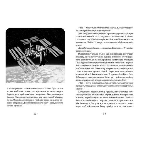 Книга Джордж і скарби космосу - Гокінґ Стівен, Гокінґ Люсі Прев'ю 3